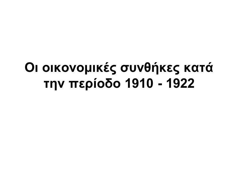Οι οικονομικές συνθήκες κατά την περίοδο 1910 - 1922