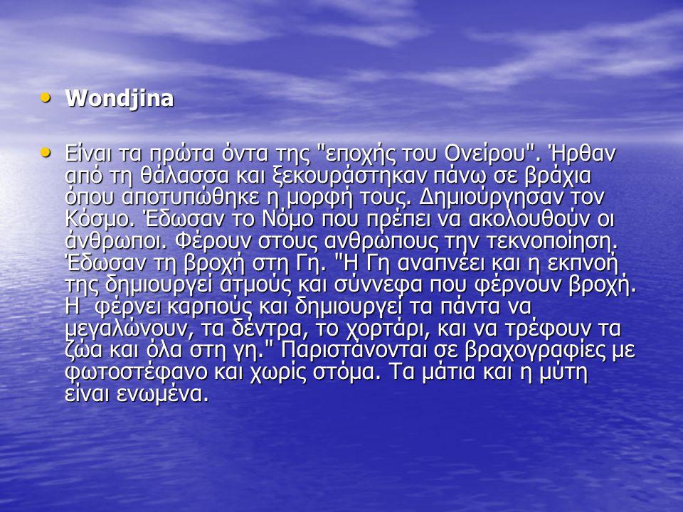 Wondjina Wondjina Είναι τα πρώτα όντα της