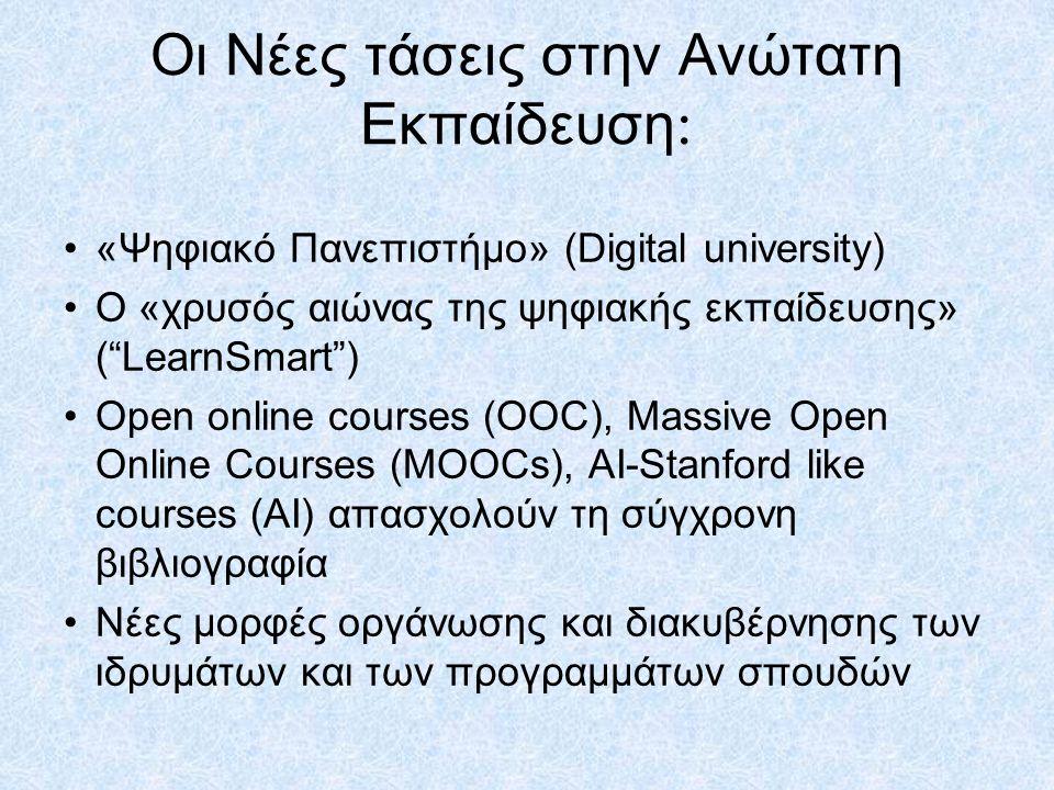 Οι Νέες τάσεις στην Ανώτατη Εκπαίδευση : «Ψηφιακό Πανεπιστήμο» (Digital university) O «χρυσός αιώνας της ψηφιακής εκπαίδευσης» ( LearnSmart ) Open online courses (OOC), Massive Open Online Courses (MOOCs), AI-Stanford like courses (AI) απασχολούν τη σύγχρονη βιβλιογραφία Νέες μορφές οργάνωσης και διακυβέρνησης των ιδρυμάτων και των προγραμμάτων σπουδών