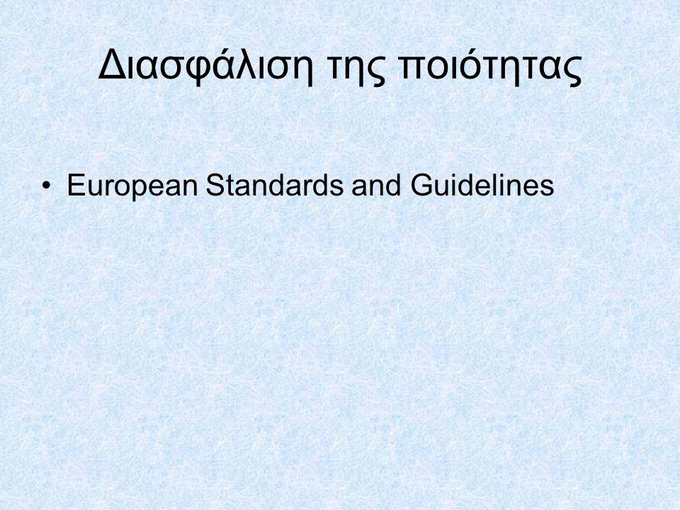 Διασφάλιση της ποιότητας European Standards and Guidelines