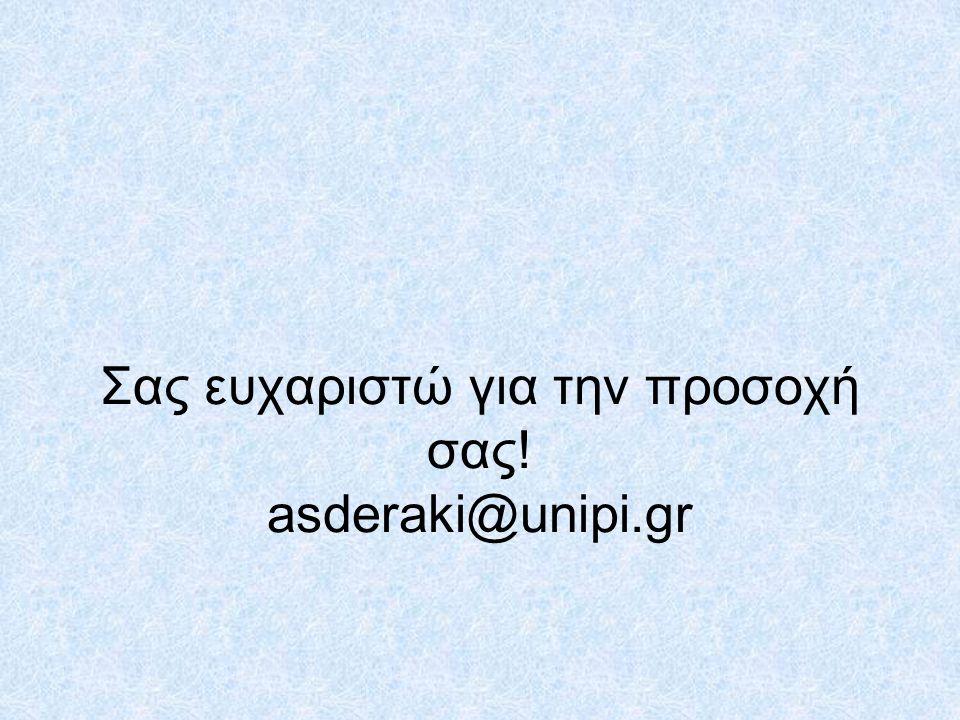 Σας ευχαριστώ για την προσοχή σας! asderaki@unipi.gr