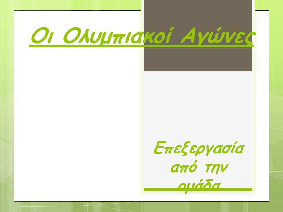Είμαστε το τμήμα Α2 και θα σας παρουσιάσουμε ορισμένες πληροφορίες για τους Ολυμπιακούς Αγώνες!!.