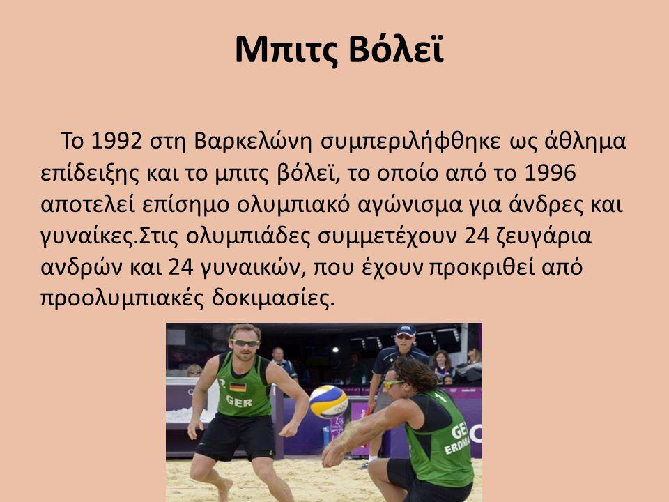 Καλαθοσφαίριση Η καλαθοσφαίριση εντάχθηκε στα ολυμπιακά αθλήματα της ανδρικής κατηγορίας κατά τους Αγώνες του Βερολίνου (1936) και από τότε βρίσκεται μόνιμα στο πρόγραμμα των Θερινών Ολυμπιακών Αγώνων.