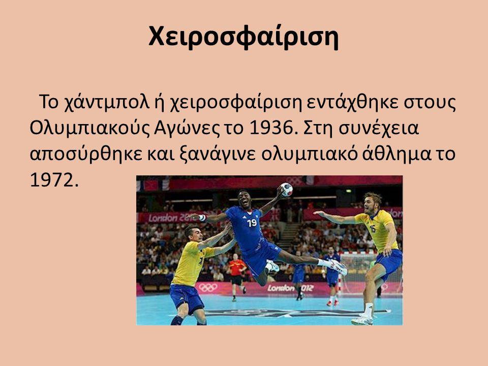 Αντιπτέριση Η αντιπτέριση ή μπάντμιντον, όπως είναι γνωστό διεθνώς το άθλημα, αποτελεί ολυμπιακό άθλημα από το 1992, τόσο για τους άνδρες όσο και για τις γυναίκες.