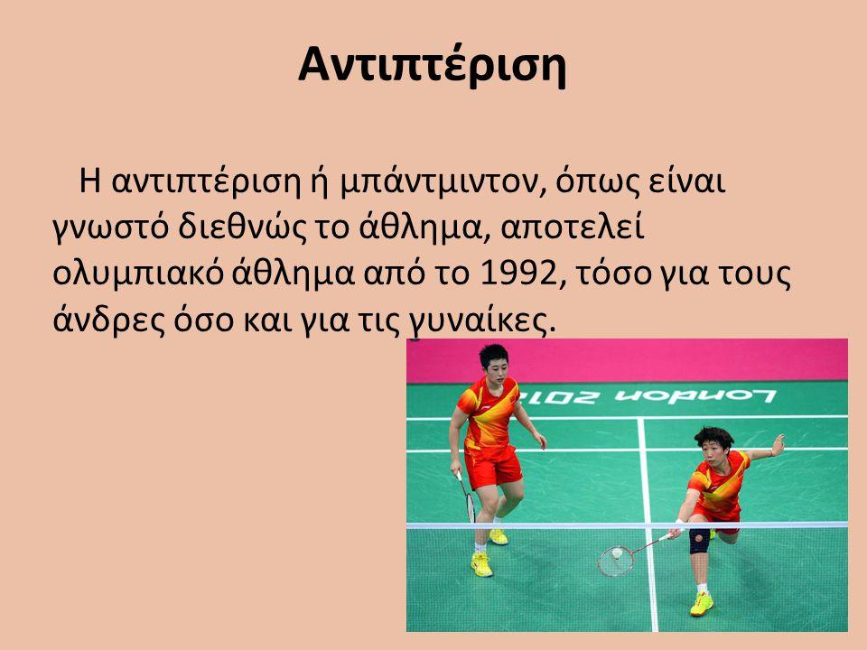Αντισφαίριση Η αντισφαίριση ή τένις, όπως είναι περισσότερο γνωστό το άθλημα, αποτελεί ένα από τα πρώτα ολυμπιακά αθλήματα.