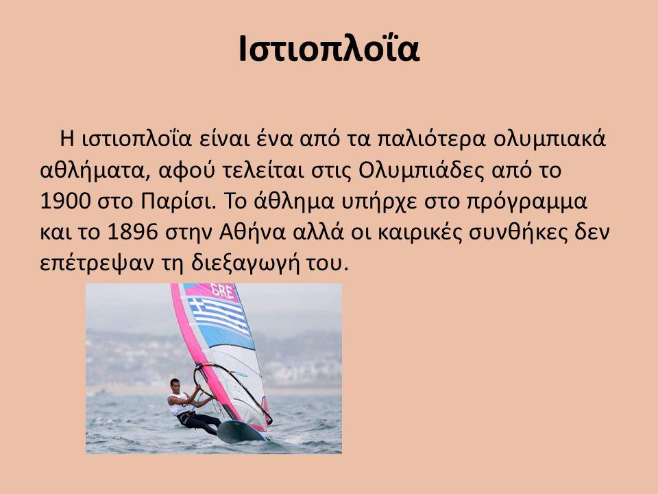 Κανόε καγιάκ Το κανόε καγιάκ είναι από τα παλιά ολυμπιακά αθλήματα, αφού μπήκε στις Ολυμπιάδες το 1936 στο Βερολίνο.