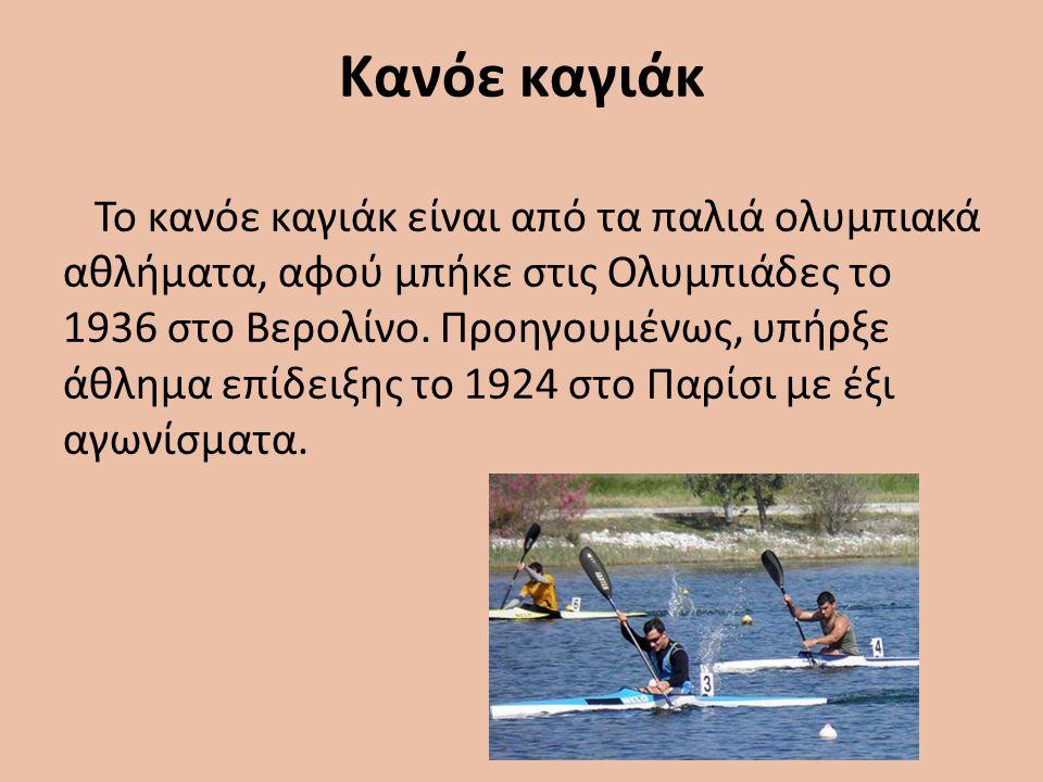 Κωπηλασία Η κωπηλασία αποτελεί ένα από τα βασικά ολυμπιακά αθλήματα.