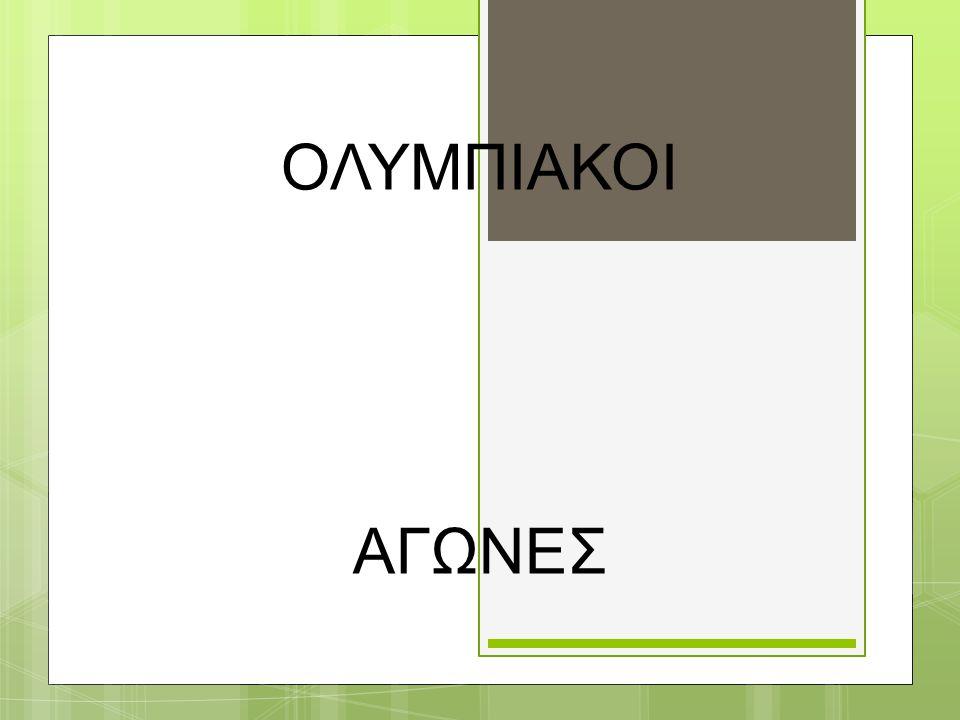 ΠΕΡΙΕΧΟΜΕΝΑ Σημασία των ολυμπιακών αγώνων Ρεκόρ αθλητών Κανόνες αθλημάτων Κορυφαίοι Έλληνες