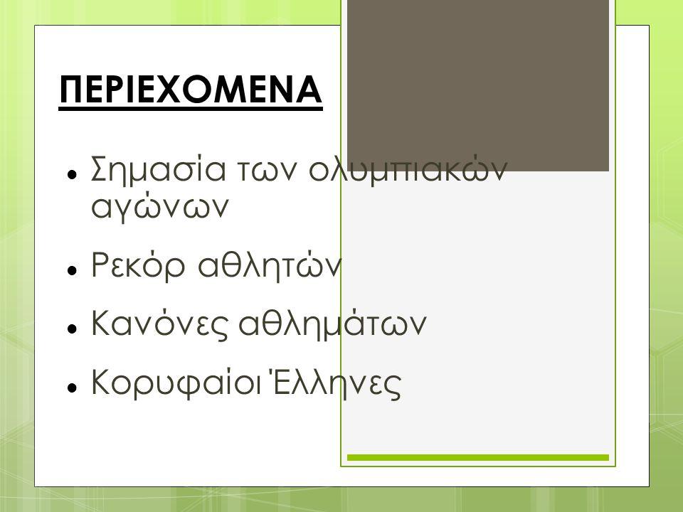 Η ΣΗΜΑΣΙΑ ΤΩΝ ΟΛΥΜΠΙΑΚΩΝ ΑΓΩΝΩΝ Η εμφάνιση των πόλεων κρατών στο ελληνικό κόσμο συνοδεύονταν από την δημιουργία οργανωμένων αθλητικών δραστηριοτήτων Ανάμεσα σε αυτές τις αθλητικές εκδηλώσεις ξεχώριζαν οι ολυμπιακοί αγώνες.