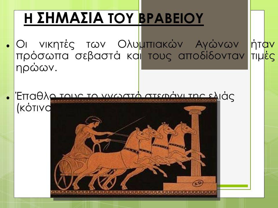 Μίλων του Κρότωνος~~> πάλη παίδων Θεαγένης της Θάσου ~~> πυγμαχία Σώστρατος της Σικυώνος ~~> πάλη Διαγόρας της Ρόδου ~~> πυγμαχία Όρσιππος των Μεγάρων ~~> αγώνας δρόμου Λασθένης της Θήβας ~~> ιππασία Αγέας του Άργους ~~> αγώνας δρόμου Λεωνίδας της Ρόδου ~~> δίαυλος δρόμου Κυνίσκα της Σπάρτης ~~> ιππασία Ηρόδωρος των Μεγάρων~~>αγώνισμα της σάλπιγγας ΦΗΜΙΣΜΕΝΟΙ ΟΛΥΜΠΙΟΝΙΚΕΣ- ΝΙΚΗΤΕΣ