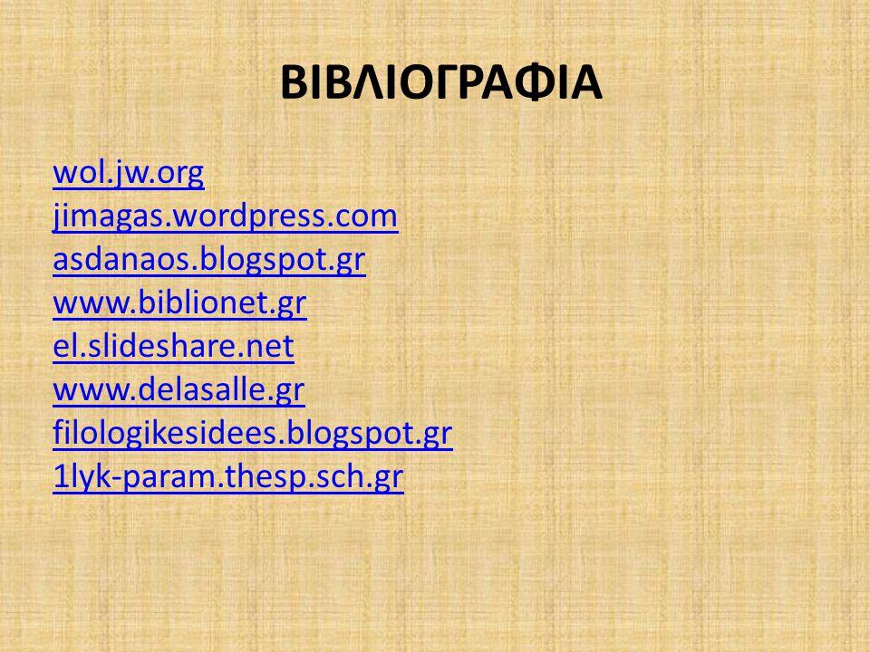 ΒΙΒΛΙΟΓΡΑΦΙΑ wol.jw.org jimagas.wordpress.com asdanaos.blogspot.gr www.biblionet.gr el.slideshare.net www.delasalle.gr filologikesidees.blogspot.gr 1l