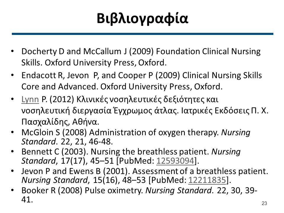 Βιβλιογραφία Docherty D and McCallum J (2009) Foundation Clinical Nursing Skills.