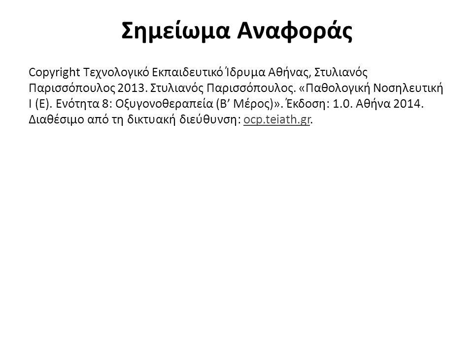 Σημείωμα Αναφοράς Copyright Τεχνολογικό Εκπαιδευτικό Ίδρυμα Αθήνας, Στυλιανός Παρισσόπουλος 2013.
