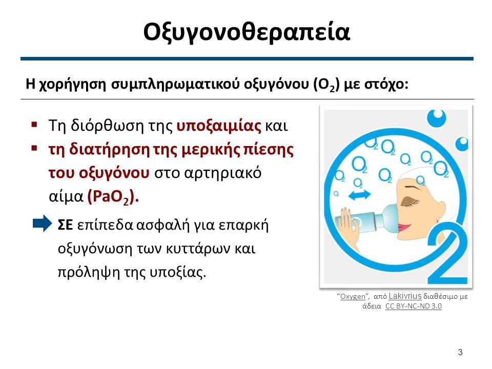 Οξυγονοθεραπεία Η χορήγηση συμπληρωματικού οξυγόνου (Ο 2 ) με στόχο:  Τη διόρθωση της υποξαιμίας και  τη διατήρηση της μερικής πίεσης του οξυγόνου στο αρτηριακό αίμα (PaΟ 2 ).