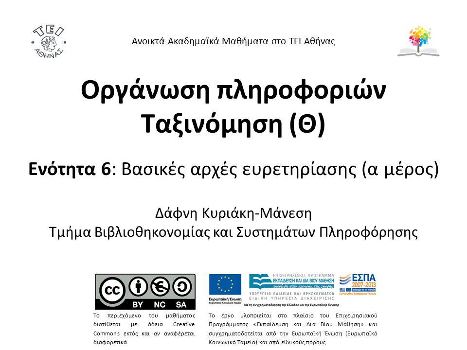 Οργάνωση πληροφοριών Ταξινόμηση (Θ) Ενότητα 6: Βασικές αρχές ευρετηρίασης (α μέρος) Δάφνη Κυριάκη-Μάνεση Τμήμα Βιβλιοθηκονομίας και Συστημάτων Πληροφό