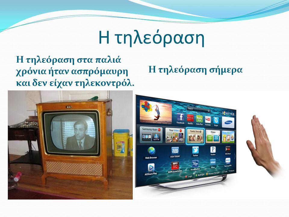 Η τηλεόραση Η τηλεόραση στα παλιά χρόνια ήταν ασπρόμαυρη και δεν είχαν τηλεκοντρόλ. Η τηλεόραση σήμερα