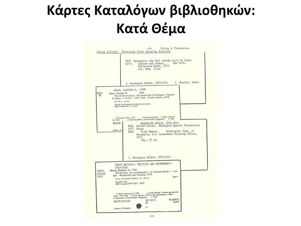 Κάρτες Καταλόγων βιβλιοθηκών: Κατά Θέμα
