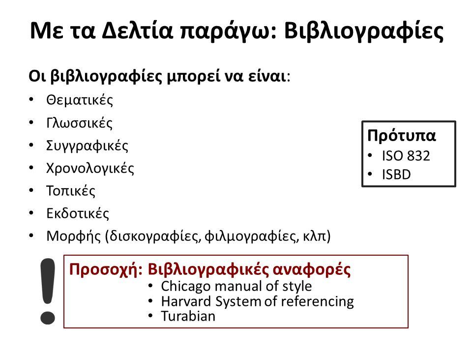 Με τα Δελτία παράγω: Βιβλιογραφίες Οι βιβλιογραφίες μπορεί να είναι: Θεματικές Γλωσσικές Συγγραφικές Χρονολογικές Τοπικές Εκδοτικές Μορφής (δισκογραφί