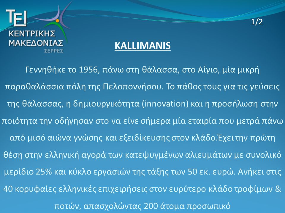 Γεννηθήκε το 1956, πάνω στη θάλασσα, στο Αίγιο, μία μικρή παραθαλάσσια πόλη της Πελοποννήσου. Το πάθος τους για τις γεύσεις της θάλασσας, η δημιουργικ