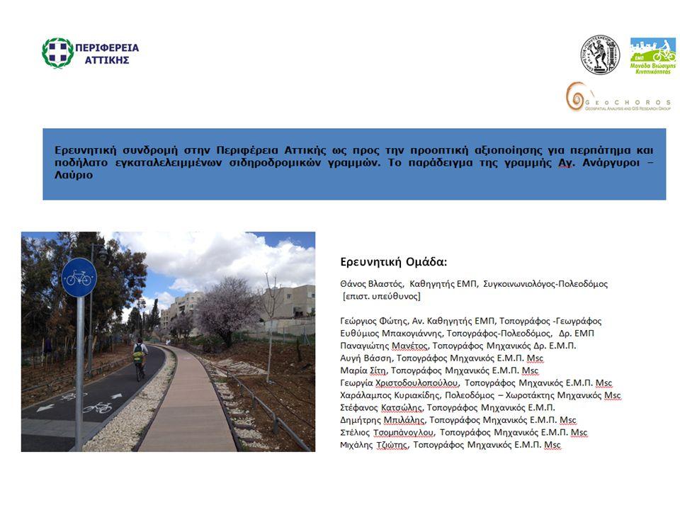 Η ιδέα Αξιοποίηση των ανενεργών σιδηροδρομικών γραμμών της Αττικής, μετατρέποντάς τες σε ποδηλατοδρόμους και πεζοδρόμους Η γραμμή θα αποτελεί τμήμα ευρύτερου Μητροπολιτικού δικτύου ποδηλάτου της Αττικής, και ραχοκοκαλιά του δικτύου των τοπικών συνδέσεων ποδηλάτου των δήμων που διανύει.