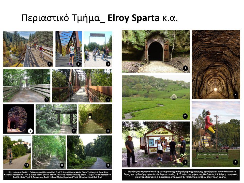 Περιαστικό Τμήμα_ Elroy Sparta κ.α.