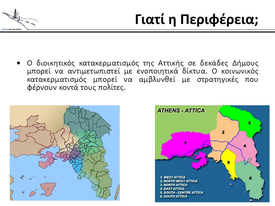 Γιατί η Περιφέρεια;  Ο διοικητικός κατακερματισμός της Αττικής σε δεκάδες Δήμους μπορεί να αντιμετωπιστεί με ενοποιητικά δίκτυα. Ο κοινωνικός κατακερ