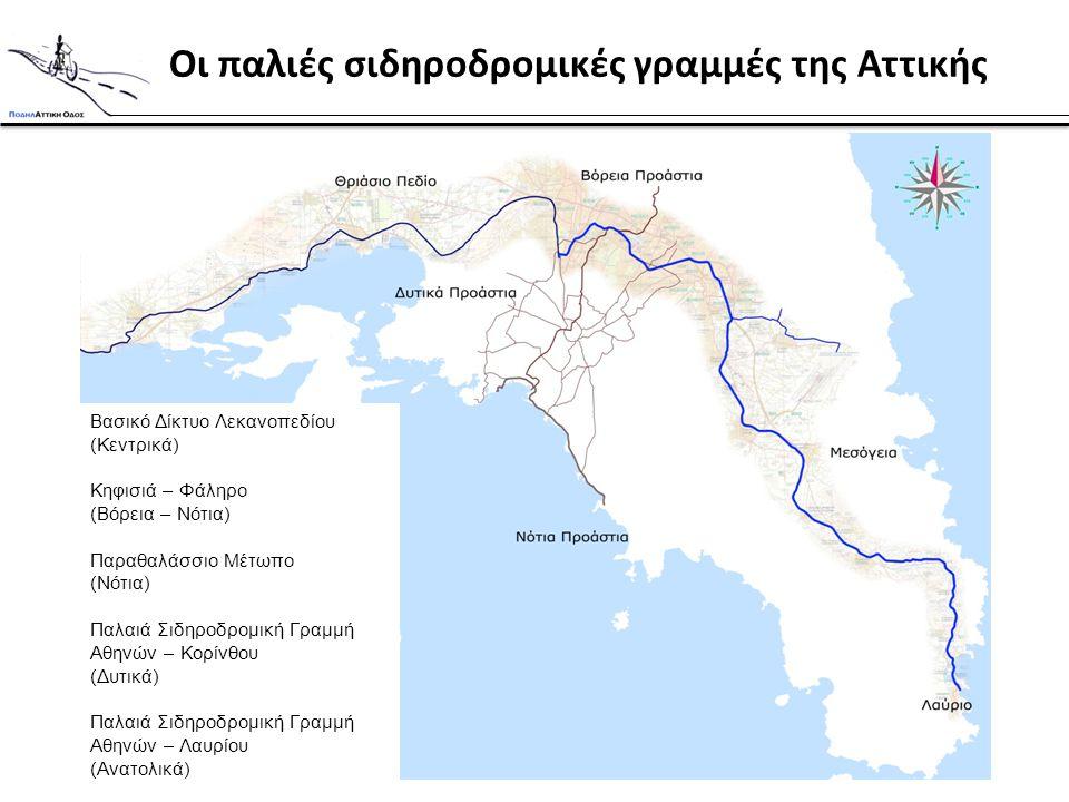 Οι παλιές σιδηροδρομικές γραμμές της Αττικής Βασικό Δίκτυο Λεκανοπεδίου (Κεντρικά) Κηφισιά – Φάληρο (Βόρεια – Νότια) Παραθαλάσσιο Μέτωπο (Νότια) Παλαι
