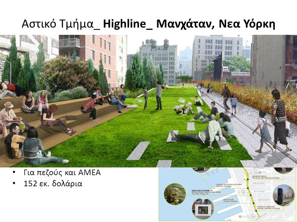 Αστικό Τμήμα_ Highline_ Μανχάταν, Νεα Υόρκη Γραμμικό Παρκο στο Δυτικό Μανχάταν- πρώην ΒΙ.ΠΕ. Εγκαταλείφθηκε σταδιακά το 1980 Μήκος 2,4 χλμ Έκταση 28.0