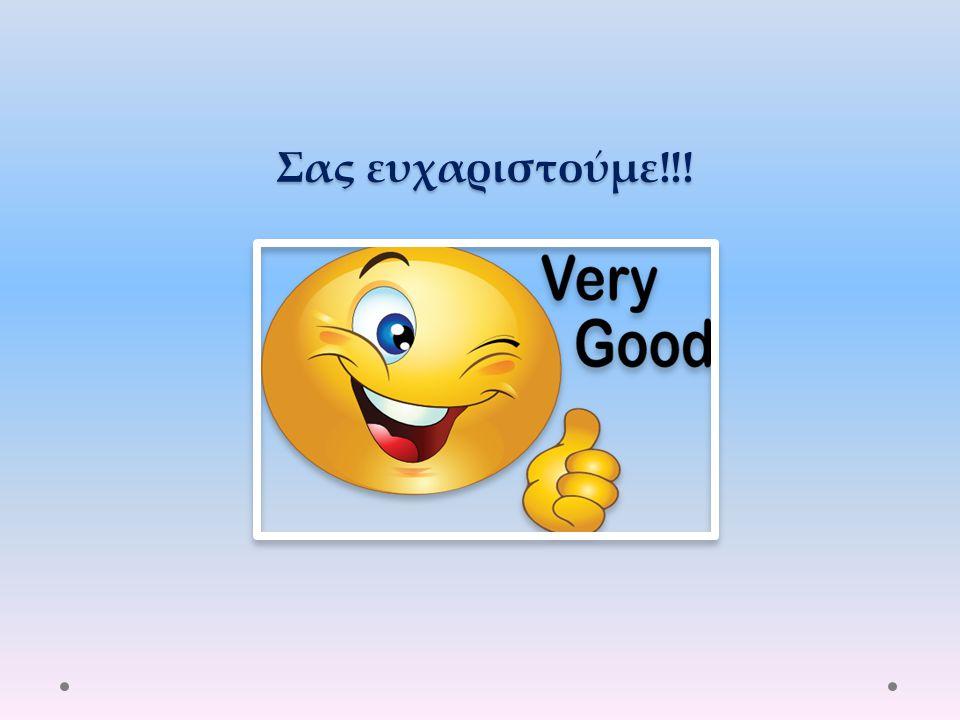 Σας ευχαριστούμε!!!
