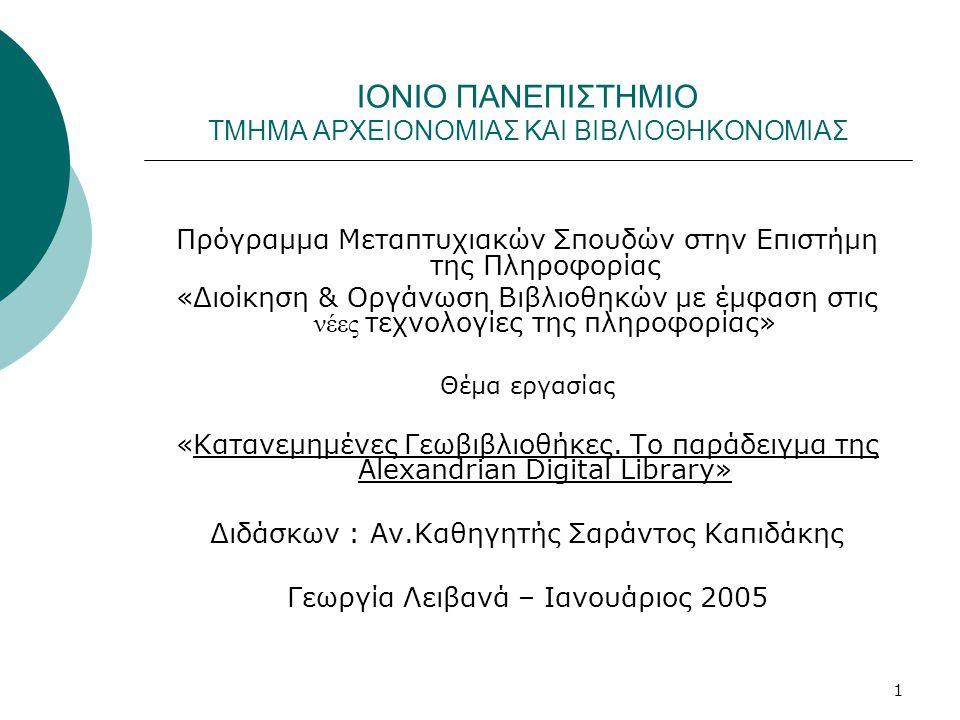 1 ΙΟΝΙΟ ΠΑΝΕΠΙΣΤΗΜΙΟ ΤΜΗΜΑ ΑΡΧΕΙΟΝΟΜΙΑΣ ΚΑΙ ΒΙΒΛΙΟΘΗΚΟΝΟΜΙΑΣ Πρόγραμμα Μεταπτυχιακών Σπουδών στην Επιστήμη της Πληροφορίας «Διοίκηση & Οργάνωση Βιβλιοθηκών με έμφαση στις νέες τεχνολογίες της πληροφορίας» Θέμα εργασίας «Κατανεμημένες Γεωβιβλιοθήκες.