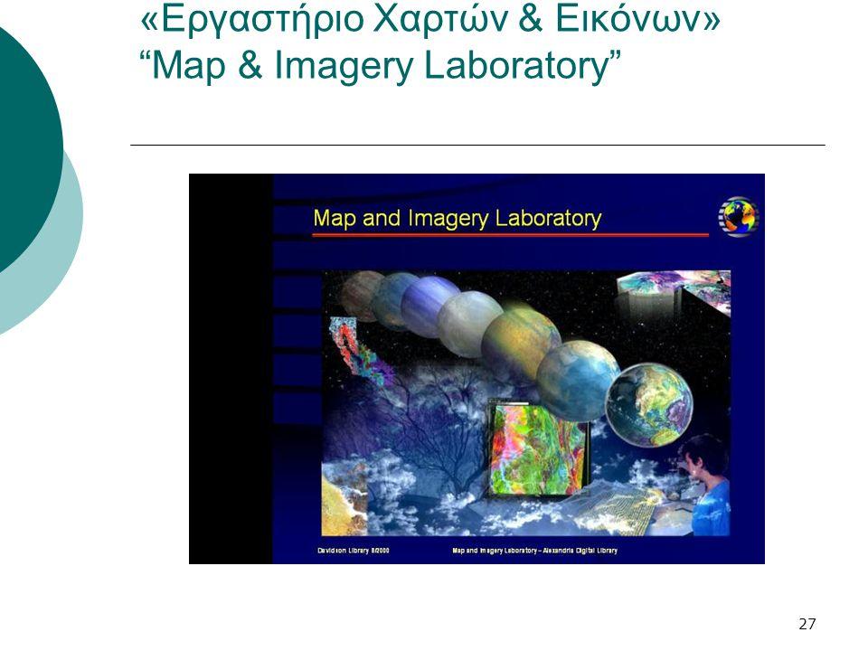 27 «Εργαστήριο Χαρτών & Εικόνων» Map & Imagery Laboratory