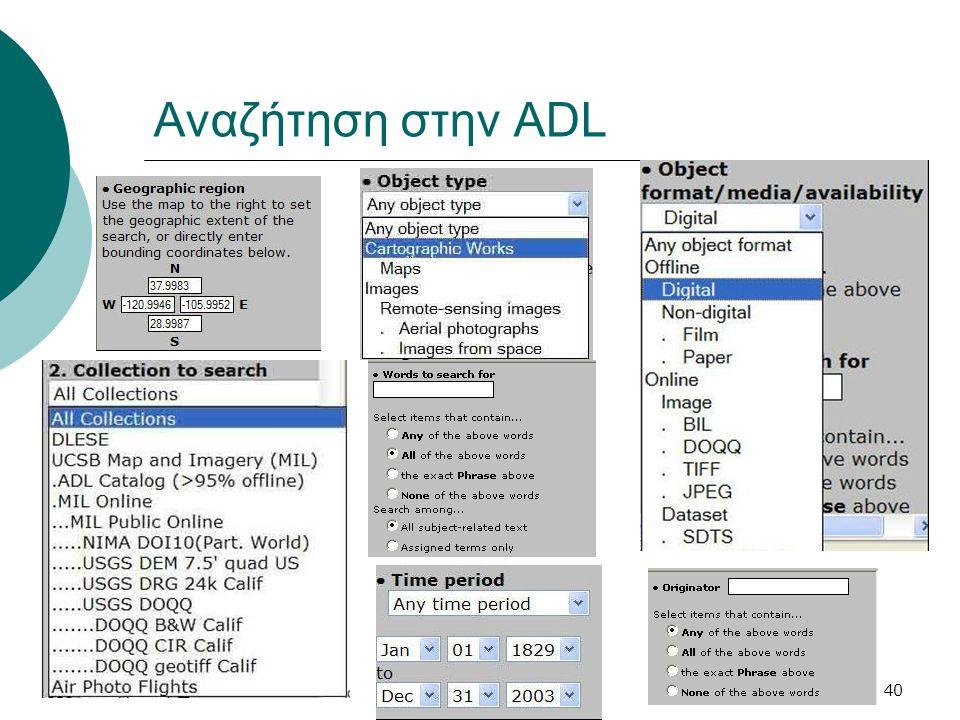40 Αναζήτηση στην ADL