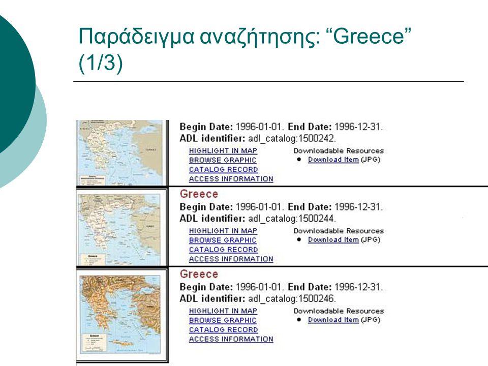 42 Παράδειγμα αναζήτησης: Greece (1/3)