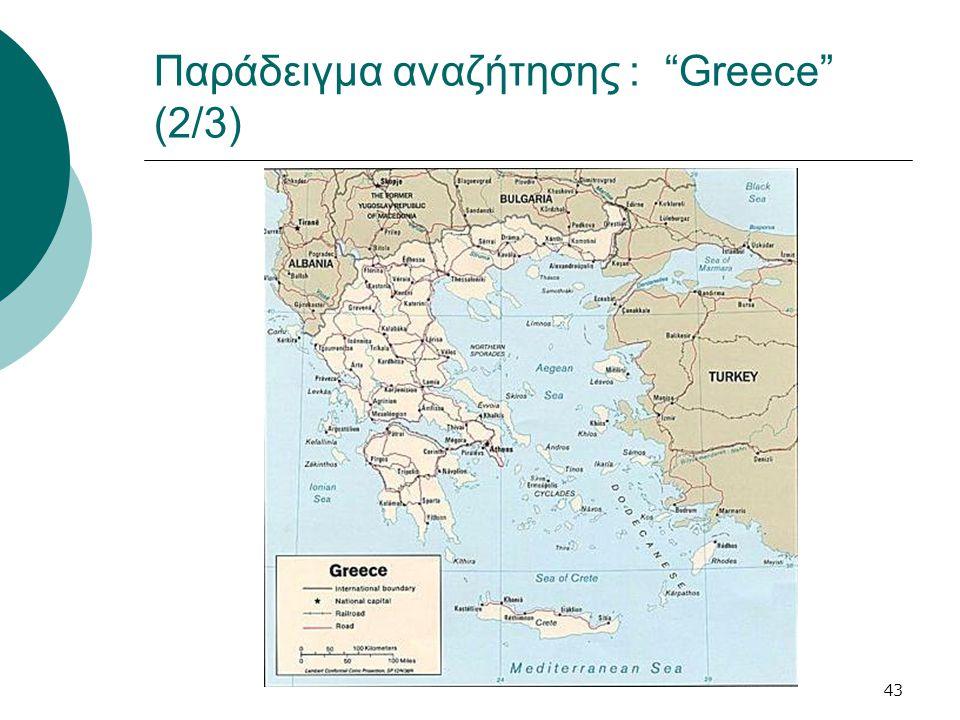 43 Παράδειγμα αναζήτησης : Greece (2/3)