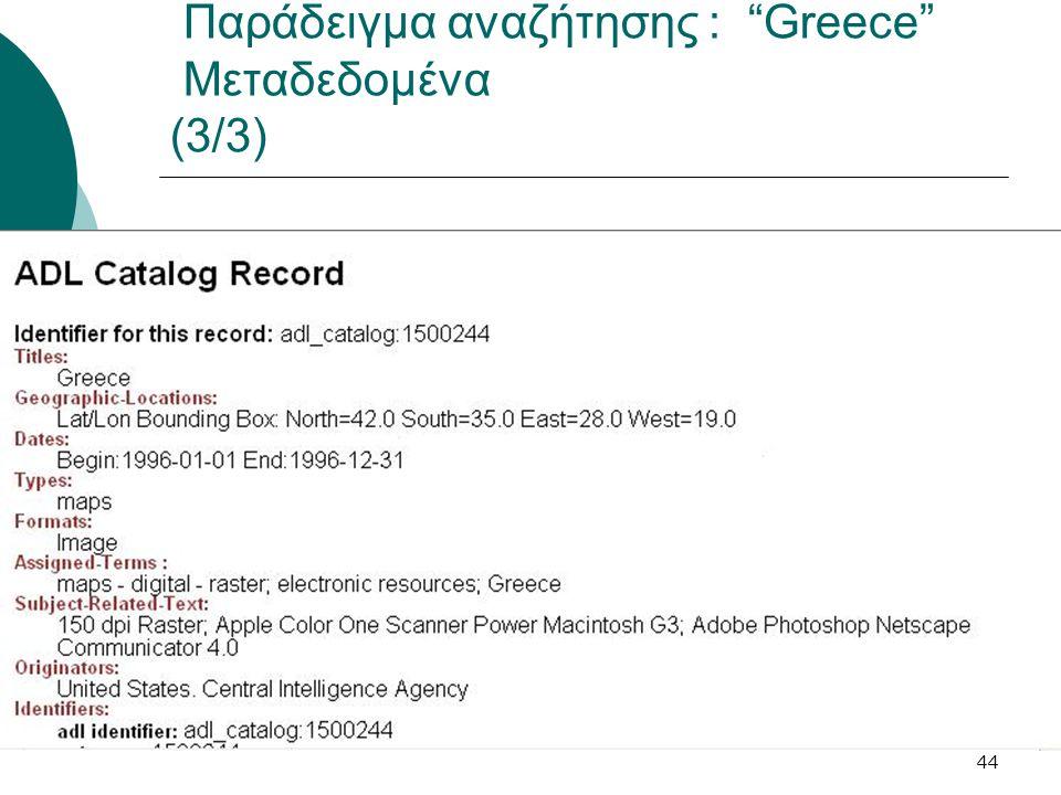 44 Παράδειγμα αναζήτησης : Greece Μεταδεδομένα (3/3)