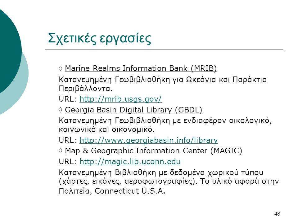 48 Σχετικές εργασίες ◊ Marine Realms Information Bank (MRIB) Κατανεμημένη Γεωβιβλιοθήκη για Ωκεάνια και Παράκτια Περιβάλλοντα.