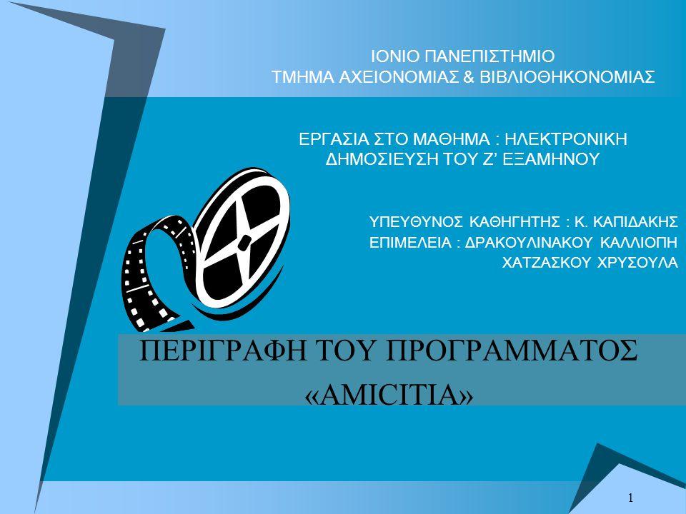 2 Θέματα που θα καλυφθούν  Τι είναι το AMICITIA;  Η ροή δουλειάς του AMICITIA  Μέθοδοι και οφέλη ψηφιοποίησης οπτικό- ακουστικού υλικού σύμφωνα με το πρόγραμμα AMICITIA  Αντικειμενικοί σκοποί του AMICITIA  Τα πλεονεκτήματα του AMICITIA σε συνάρτηση με τις ανάγκες των χρηστών.