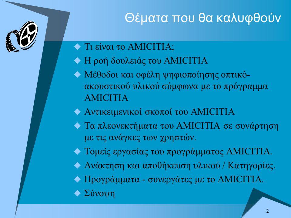 3 Τι είναι το AMICITIA;  Το πρόγραμμα AMICITIA( A sset M anagement I ntegration of C ultural heritage I n T he I nterexchage between A rchives), έχει ιδρυθεί από το πρόγραμμα EU-IST (Information Society Technology ) και η λειτουργία του ξεκινά την 1η Οκτωβρίου 2000.