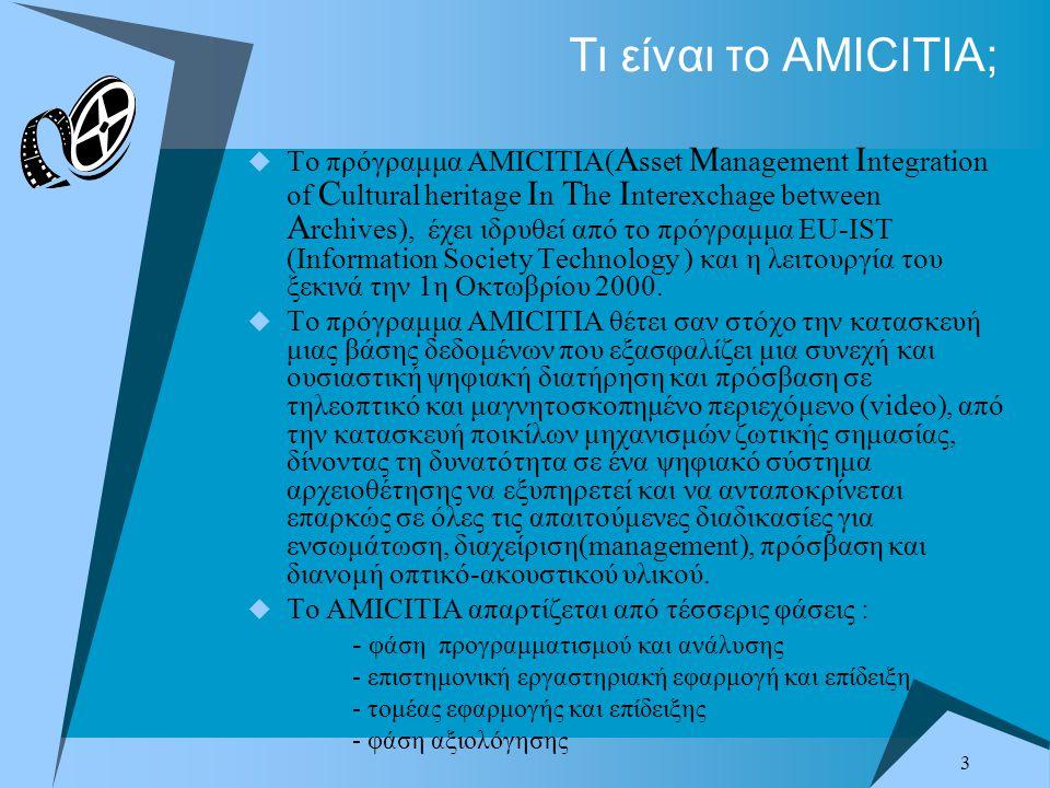 4 Η ροή δουλειάς του AMICITIA  Η επέκταση του ιστορικού πίνακα που επιτρέπει σε μια ομάδα να συλλέξει, να σχολιάσει και να τακτοποιήσει το περιεχόμενο μέσα από διαθέσιμα αρχεία, είναι μια πολύτιμη βελτίωση για το περιεχόμενο του συστήματος διαχείρισης που αναπτύσσεται στο πρόγραμμα AMICITIA, επιστρατεύοντας και τους τέσσερις συνεργάτες της κοινοπραξίας.