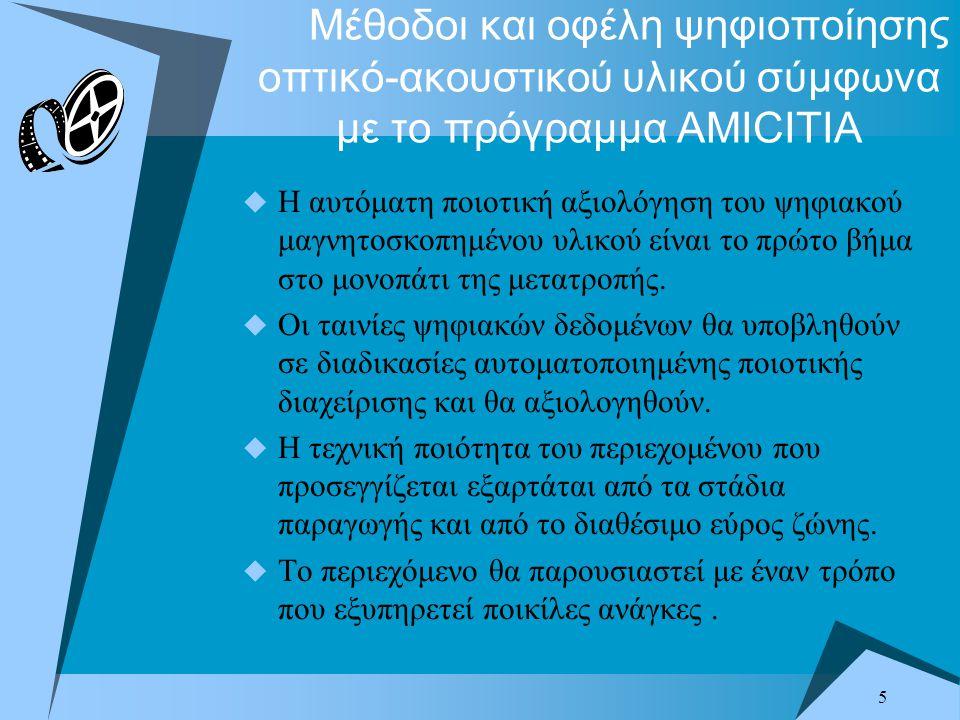 5 Μέθοδοι και οφέλη ψηφιοποίησης οπτικό-ακουστικού υλικού σύμφωνα με το πρόγραμμα AMICITIA  Η αυτόματη ποιοτική αξιολόγηση του ψηφιακού μαγνητοσκοπημένου υλικού είναι το πρώτο βήμα στο μονοπάτι της μετατροπής.