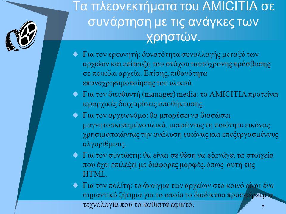 7 Τα πλεονεκτήματα του AMICITIA σε συνάρτηση με τις ανάγκες των χρηστών.