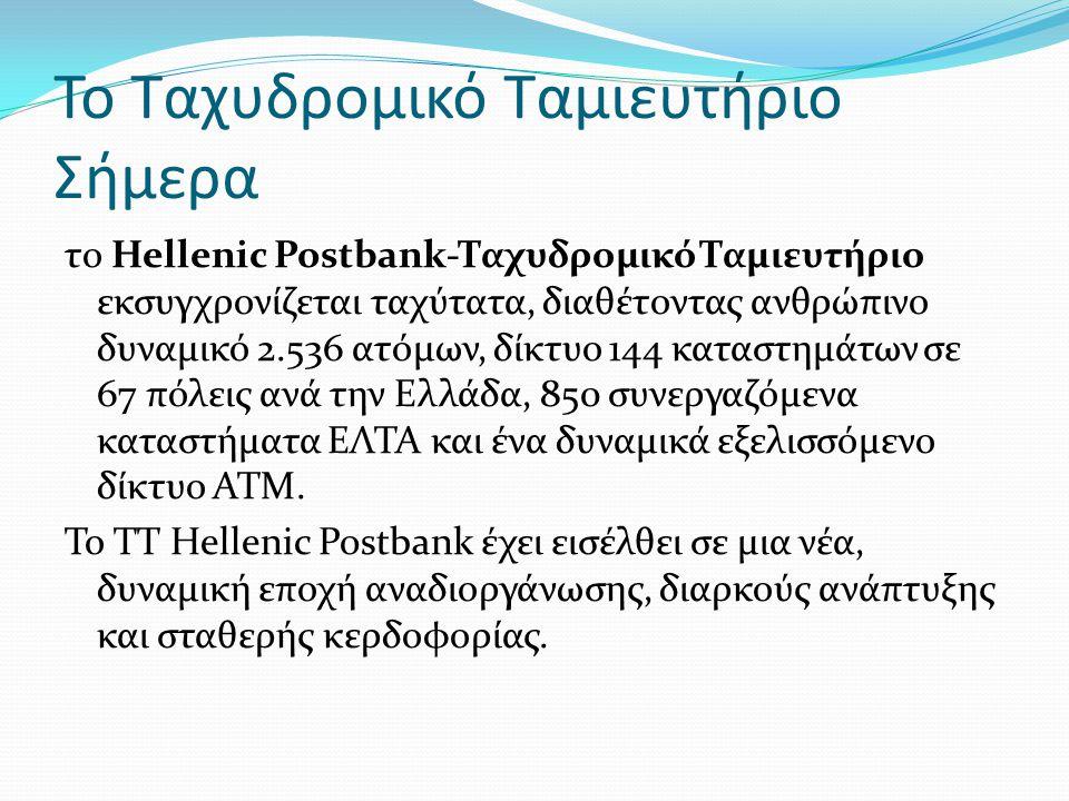 Το Ταχυδρομικό Ταμιευτήριο Σήμερα το Hellenic Postbank-Ταχυδρομικό Ταμιευτήριο εκσυγχρονίζεται ταχύτατα, διαθέτοντας ανθρώπινο δυναμικό 2.536 ατόμων,