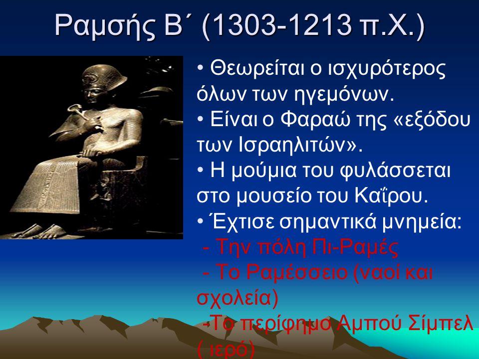 Ήταν η τελευταία βασίλισσα της ελληνιστικής Αρχαίας Αιγύπτου.Νικήθηκε το 30 π.Χ.