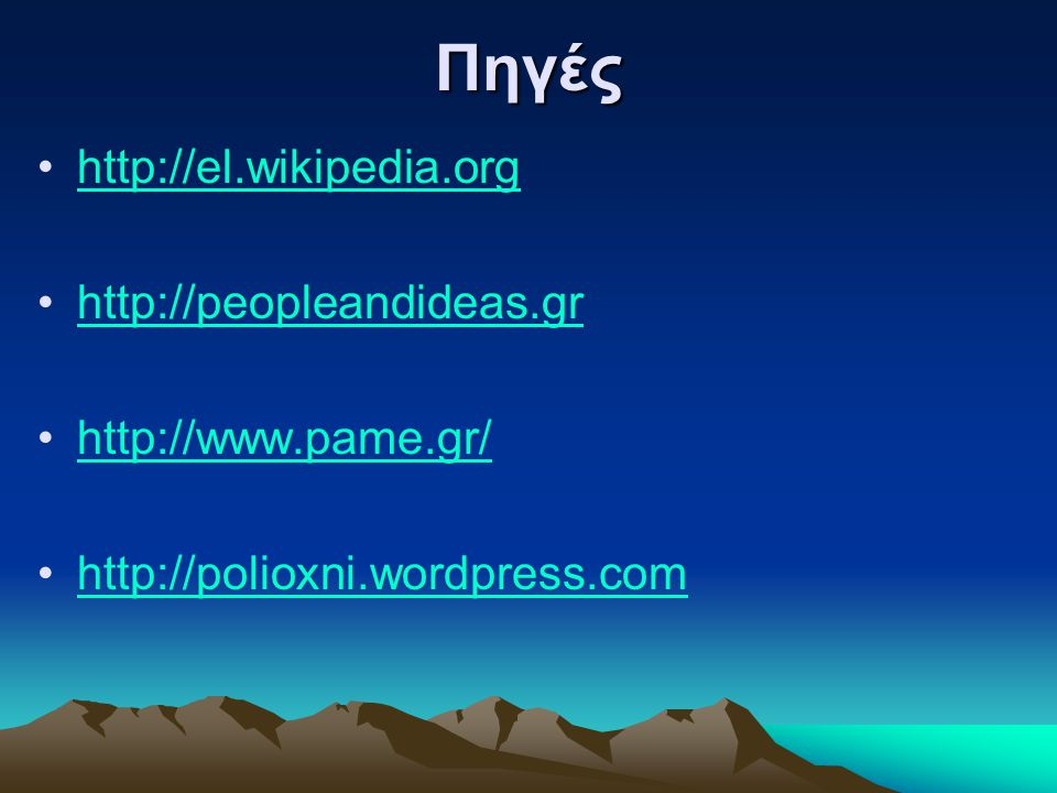 Πηγές http://el.wikipedia.org http://peopleandideas.gr http://www.pame.gr/ http://polioxni.wordpress.com