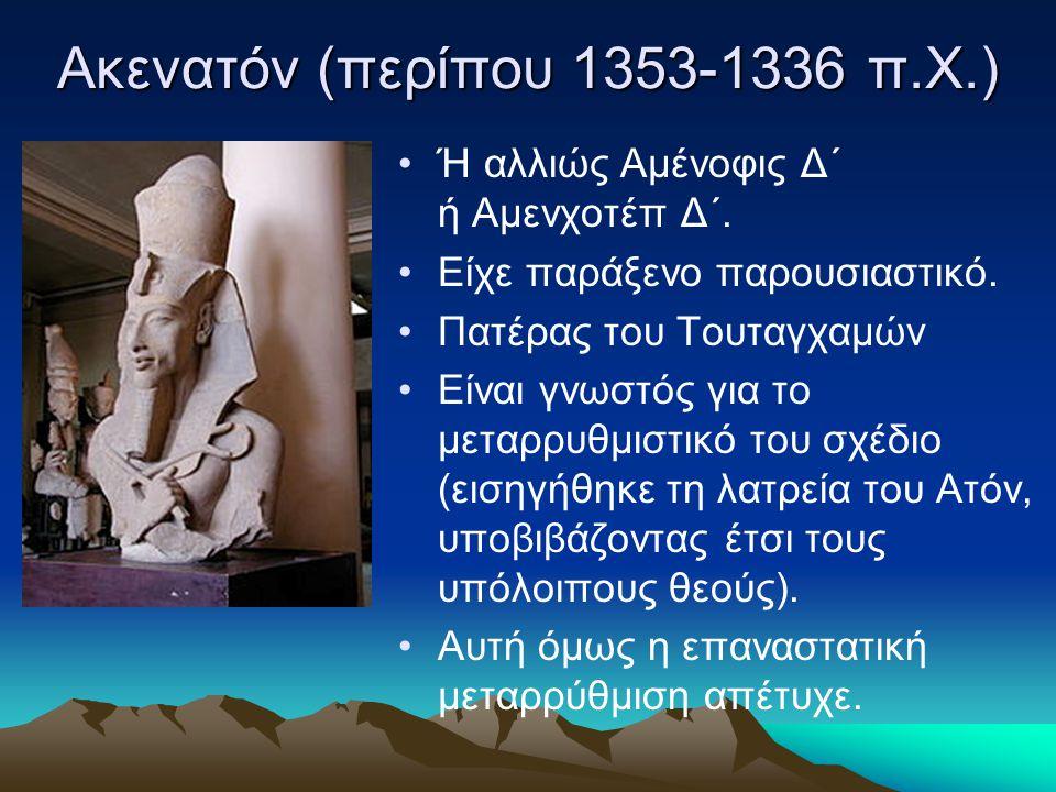Ακενατόν (περίπου 1353-1336 π.Χ.) Ή αλλιώς Αμένοφις Δ΄ ή Αμενχοτέπ Δ΄.