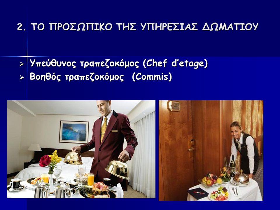2.ΤΟ ΠΡΟΣΩΠΙΚΟ ΤΗΣ ΥΠΗΡΕΣΙΑΣ ΔΩΜΑΤΙΟΥ  Υπεύθυνος τραπεζοκόμος (Chef d'etage)  Βοηθός τραπεζοκόμος (Commis)