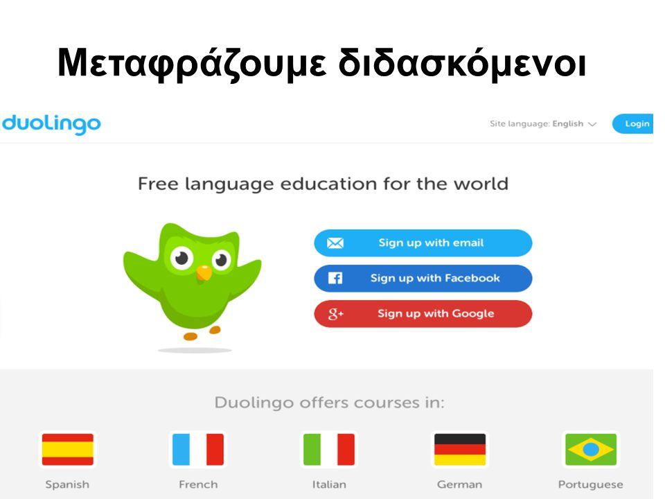 Μεταφράζουμε διδασκόμενοι 25