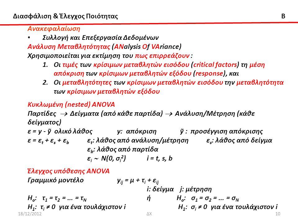 Διασφάλιση & Έλεγχος Ποιότητας B 18/12/2012ΔΧ10 Ανακεφαλαίωση Συλλογή και Επεξεργασία Δεδομένων Ανάλυση Μεταβλητότητας (ΑNalysis Of VAriance) Xρησιμοπ