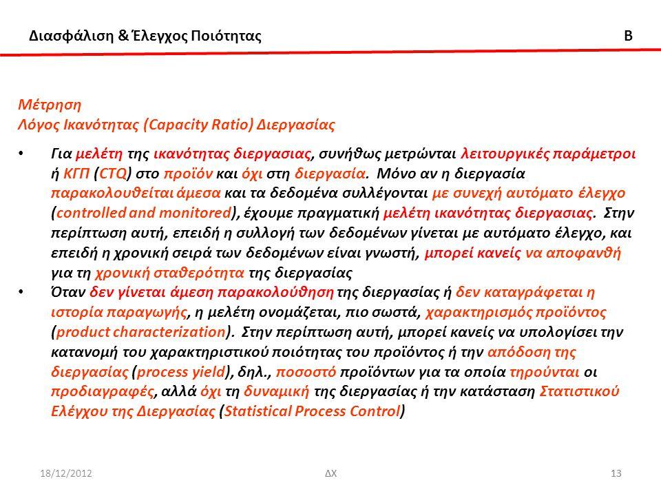 Διασφάλιση & Έλεγχος Ποιότητας B 18/12/2012ΔΧ13ΔΧ13 Μέτρηση Λόγος Ικανότητας (Capacity Ratio) Διεργασίας Για μελέτη της ικανότητας διεργασιας, συνήθως