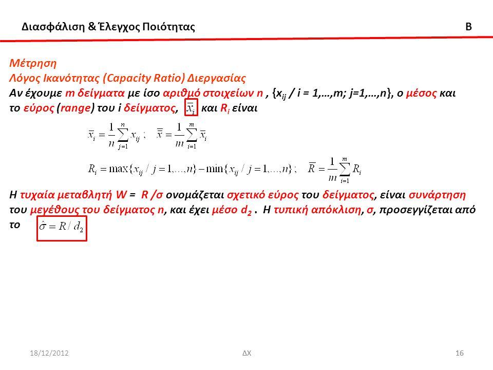 Διασφάλιση & Έλεγχος Ποιότητας B 18/12/2012ΔΧ16ΔΧ16 Μέτρηση Λόγος Ικανότητας (Capacity Ratio) Διεργασίας Αν έχουμε m δείγματα με ίσο αριθμό στοιχείων